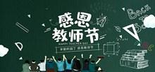 淘宝感恩教师节黑色大气促销海报psd分层素材