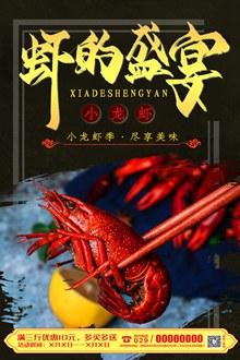 虾的盛宴小龙虾促销海报psd设计psd素材