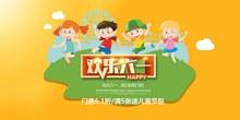 欢乐六一儿童节海报设计psd分层素材