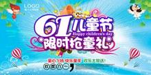 61儿童节限时抢购psd分层素材