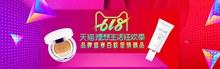 618品牌盛宴活动海报设计分层素材
