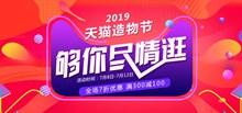 2019天猫造物节活动促销海报psd图片