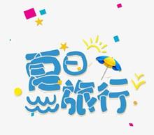夏日旅行艺术字标题组合psd下载