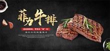 淘宝菲力牛排美食促销海报psd免费下载