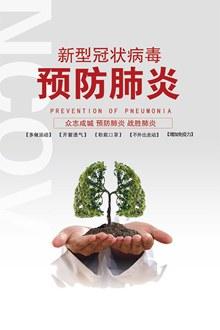 预防新型肺炎宣传海报设计psd分层素材