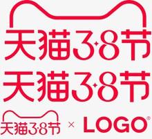 天猫38节2020官方标识logopsd图片