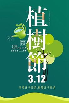 保护环境植树节海报psd图片