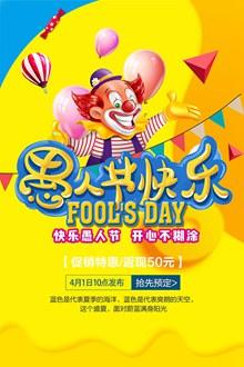 快乐愚人节促销宣传单设计psd图片