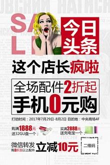 手机数码配件海报psd图片
