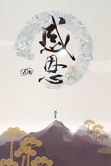 中国风感恩母亲节海报psd下载