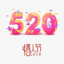520艺术字元素分层素材