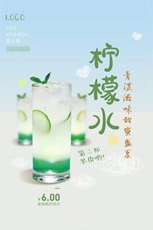 柠檬水果汁饮品广告psd图片