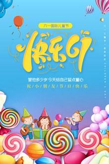 快乐61儿童节主题宣传单分层素材