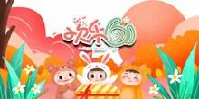 欢乐61儿童节海报psd下载