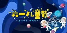 61儿童节快乐活动宣传单设计psd素材