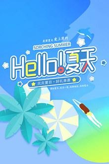 小清新夏日海报psd分层素材