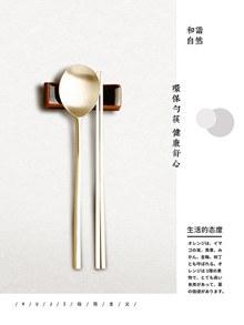 环保勺筷公益海报分层素材