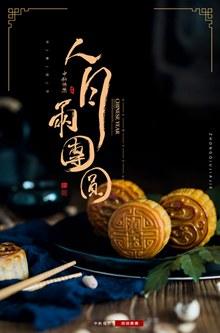 人月两团圆中秋节海报psd分层素材