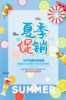 夏季店铺促销海报设计psd免费下载