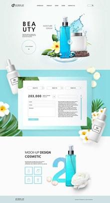 植物花香美妆网页模板psd分层素材