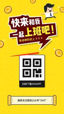 扫码二维码推广卡通海报psd免费下载