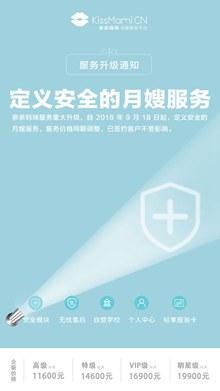 定义安全服务升级海报分层素材