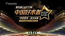 中国好术者金色翅膀活动展板psd免费下载