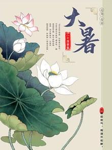 中国风古典大暑节气海报设计psd下载