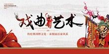 戏曲艺术京剧国粹文化展板psd免费下载