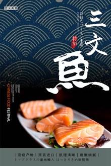 三文鱼广告psd分层素材