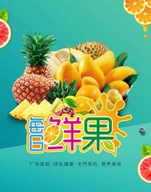 每日鲜果促销海报psd素材