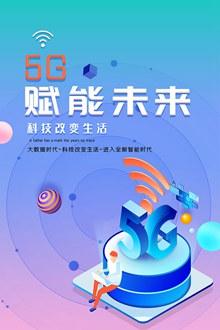 5G赋能未来宣传海报设计psd图片