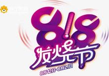 818苏宁发烧节psd免费下载