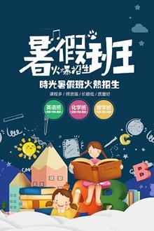 暑假班火热招生海报设计psd免费下载