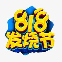 818发烧节促销主题艺术字psd图片