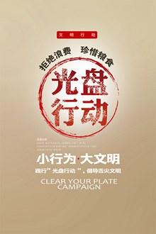 小文明大文化光盘行动海报分层素材