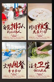 文明用餐食堂文化海报psd素材