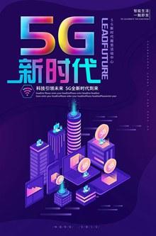 5G新时代科技风炫彩海报psd分层素材
