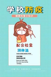 学校防疫卡通宣传分层素材