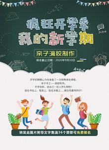 新学期亲子培训活动宣传海报psd免费下载