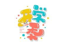 开学季海报字体设计psd免费下载