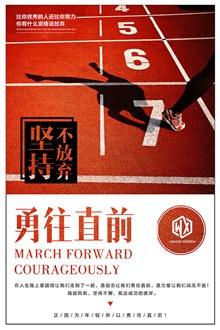 企业文化跑步励志海报psd图片