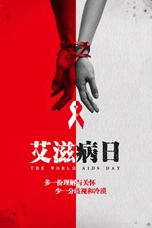 世界艾滋病日公益海报psd素材