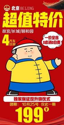 特价北京旅游海报psd免费下载