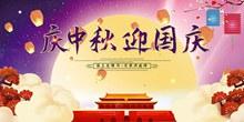 庆中秋迎国庆宣传展板设计psd图片