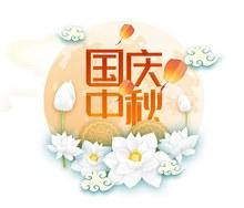 国庆中秋手绘元素分层素材