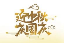 迎中秋庆国庆字体设计元素psd下载