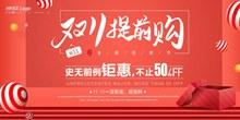 双十一活动宣传海报设计psd分层素材
