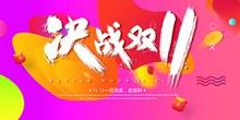 决战双11广告海报psd免费下载