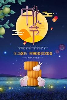 中秋节促销海报设计psd素材